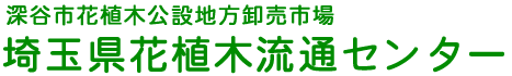 埼玉県花植木流通センター